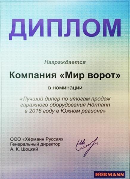 Лидер продаж ворот Hormann в 2016 году