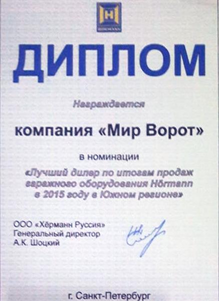 Лидер продаж ворот Hormann в 2015 году