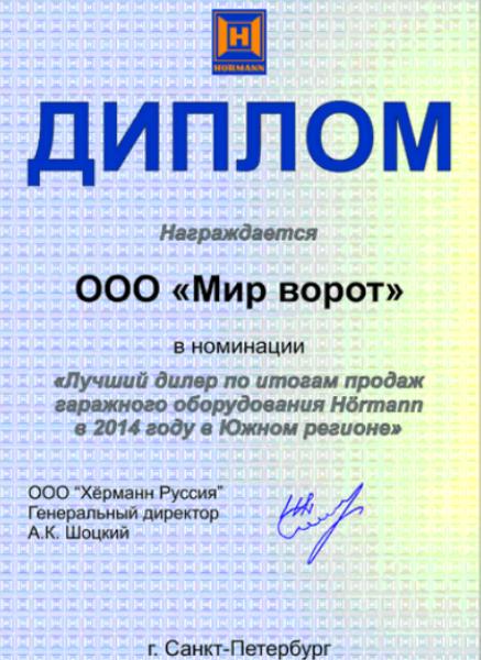 Лидер продаж ворот Hormann в 2014 году